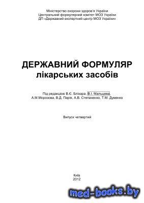 Державний формуляр лікарських засобів - Бліхар В.Є., Мальцев В.І., Морозов  ...