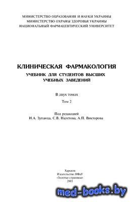Клиническая фармакология. В 2-х томах. Том 2 - Зупанец И.А., Налетов С. В,  ...