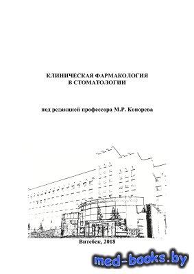 Клиническая фармакология в стоматологии - Конорев М.Р. - 2018 год