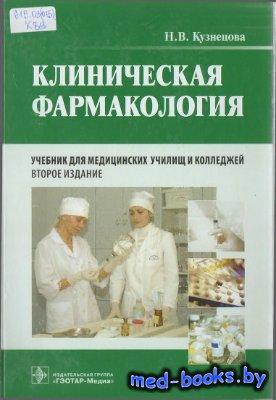 Клиническая фармакология - Кузнецова Н.В. - 2012 год