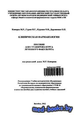 Клиническая фармакология - Конорев М.Р., Гурин Н.Г., Курлюк О.В., Дорожкина ...