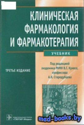 Клиническая фармакология и фармакотерапия - Кукес В.Г., Стародубцев А.К. -  ...
