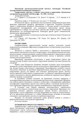 Лекарственные средства в клинике алкоголизма и наркомании - Магалиф А.Ю. -  ...