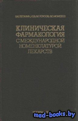 Клиническая фармакология с международной номенклатурой лекарств - Лепахин В ...
