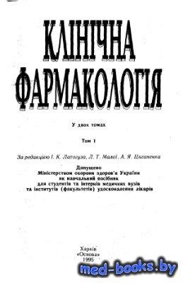 Клінічна фармакологія - Латогуз І.К., Мала Л.Т., Циганенко А.Я. - 1995 год