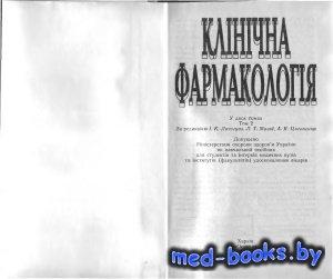 Клінічна фармакологія. Том 2 - Латогуз І.К. - 1995 год