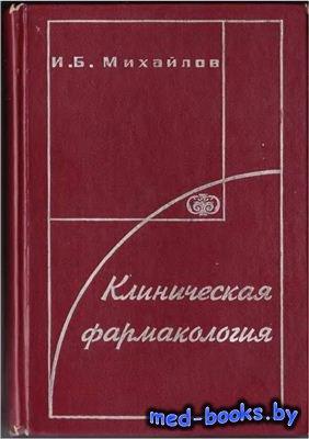 Клиническая фармакология - Михайлов И.Б. - 1998 год
