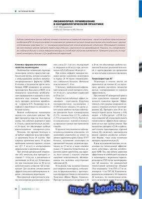 Лизиноприл: Применение в кардиологической практике - Минушкина Л.О. - 2007  ...