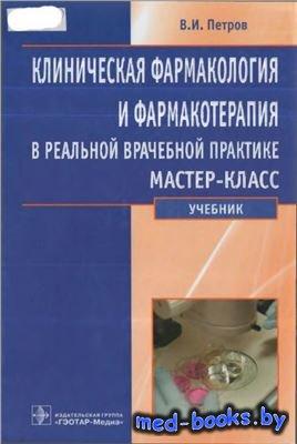 Клиническая фармакология и фармакотерапия в реальной врачебной практике мас ...