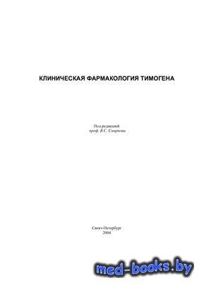Клиническая фармакология тимогена - Смирнов В.С. - 2004 год