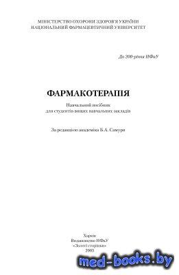 Фармакотерапія - Самура Б.А., Мала Л.Т., Дунаєв В.В. та ін. - 2003 год