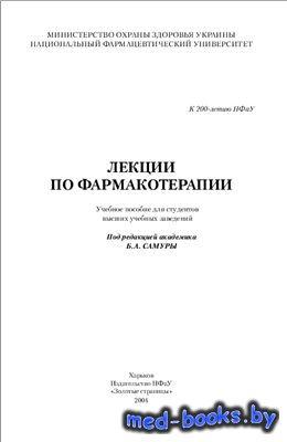 Лекции по фармакотерапии - Самура Б.А. - 2004 год