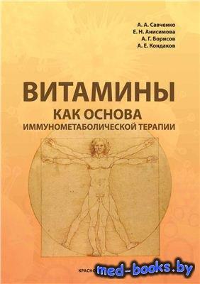 Витамины как основа иммунометаболической терапии - А.А. Савченко, Е.Н. Анис ...