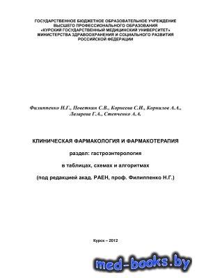 Клиническая фармакология: гастроэнтерология в таблицах, схемах и алгоритмах ...