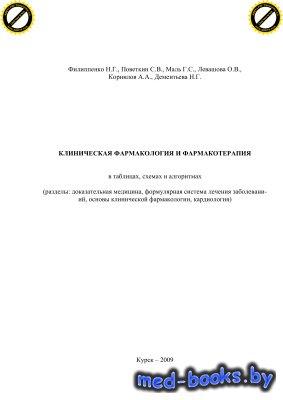 Клиническая фармакология и фармакотерапия в таблицах, схемах и алгоритмах.  ...
