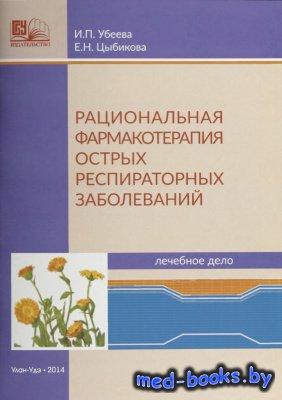 Рациональная фармакотерапия острых респираторных заболеваний - Убеева И.П., ...