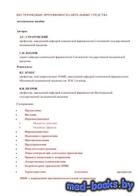Нестероидные противовоспалительные средства - Страчунский Л.С., Козлов С.Н. ...