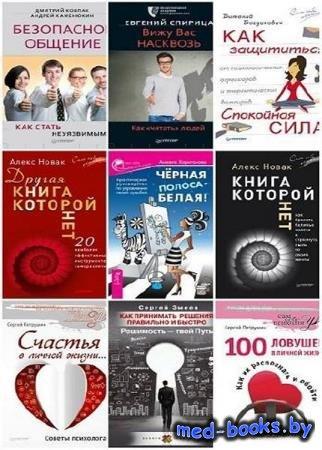 Сам себе психолог. 25 книг