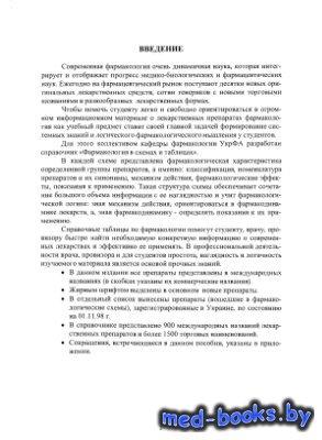 Фармакология в схемах и таблицах: Справочник - Дроговоз С.М. - 2000 год