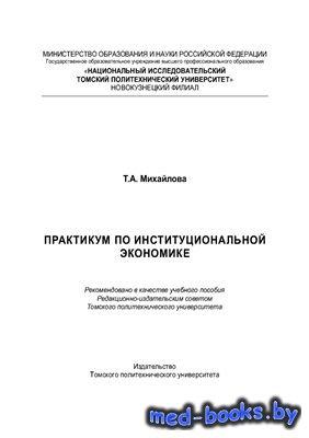 Практикум по институциональной экономике - Михайлова Т.А. - 2011 год