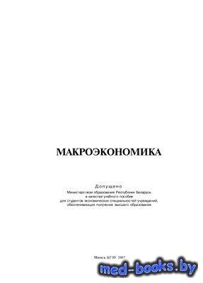 Макроэкономика - Бондарь А.В. - 2007 год