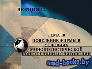 Лекции по экономической теории - Дегтярева И.В.