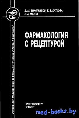 Фармакология с рецептурой - Виноградов В.М., Каткова Е.Б., Мухин Е.А. - 200 ...