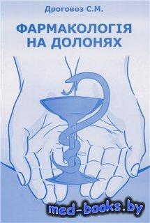 Фармакологія на долонях - Дроговоз С.М. - 2009 год