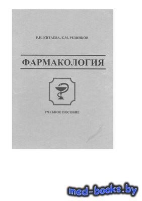 Основы фармакологии - Китаева Р.И., Резников К.М. - 2008 год
