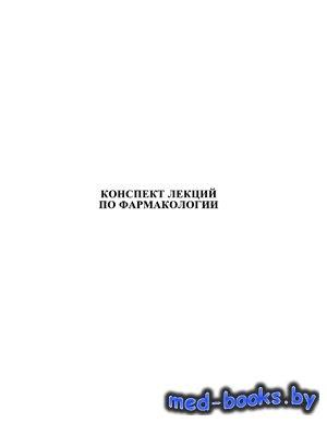 Конспект лекций по фармакологии - Малеванная В.Н. - 2007 год