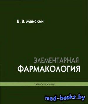 Элементарная фармакология - Майский В.В. - 2009 год