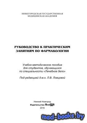 Руководство к практическим занятиям по фармакологии - Ловцова Л.В., Столяро ...