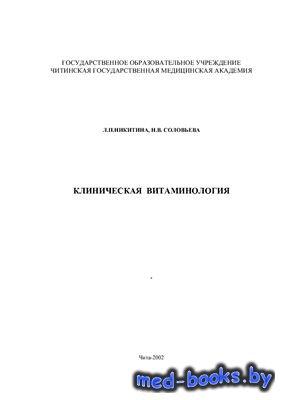 Клиническая витаминология - Никитина Л.П., Соловьева Н.В. - 2002 год