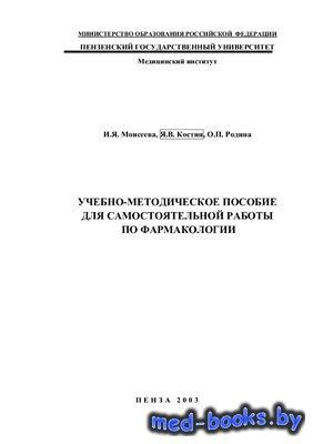 Учебно-методическое пособие для самостоятельной работы по фармакологии - Мо ...