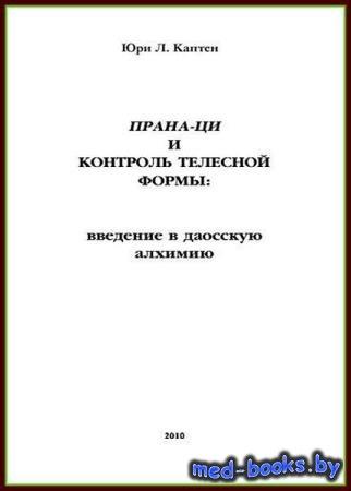 Каптен Ю. - Прана-Ци и контроль телесной формы: введение в даосскую алхимию