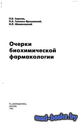 Очерки биохимической фармакологии - Сергеев П.В., Галенко-Ярошевский П.А.,  ...