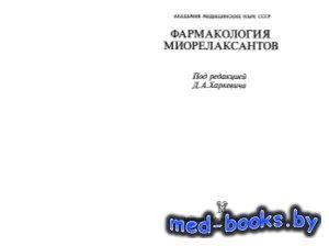 Фармакология миорелаксантов - Харкевич Д.А. - 1989 год