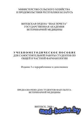 Учебно-методическое пособие для самостоятельной работы студентов по общей и ...