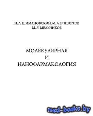Молекулярная и Нанофармакология - Шимановский Н.Л., Епинетов М.А., Мельнико ...