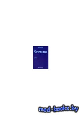 Фармакология. Учебник - Харкевич Д.А. - 2006 год