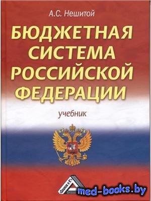 Бюджетная система Российской Федерации - Нешитой А.С. - 2012 год