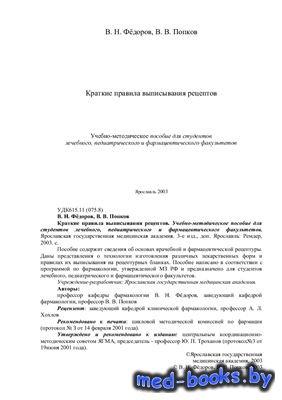 Краткие правила выписывания рецептов - Фёдоров В.Н., Попков В.В. - 2003 год