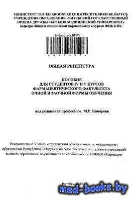Общая рецептура - Конорев М.Р. - 2015 год