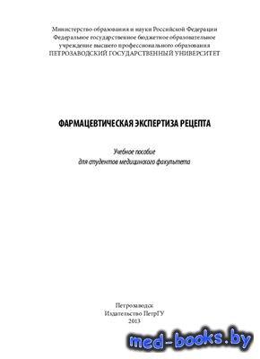 Фармацевтическая экспертиза рецепта - Виноградова И.А., Матвеева Ю.П. и др. ...