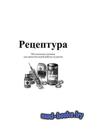 Рецептура - Якушева Е.Н., Слепнев А.А. - 2012 год
