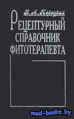 Рецептурный справочник фитотерапевта - Передрий В.А. - 1995 год