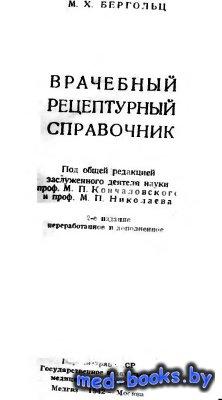 Врачебный рецептурный справочник - Бергольц М.Х. - 1942 год