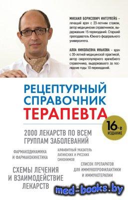 Рецептурный справочник терапевта - Ингерлейб М.Б., Инькова А.Н. - 2013 год