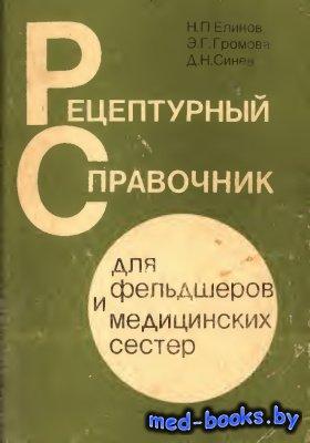 Рецептурный справочник для фельдшеров и медицинских сестёр - Елинов Н.П., Г ...