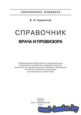 Справочник врача и провизора - Сыропятов Б.Я. - 2005 год